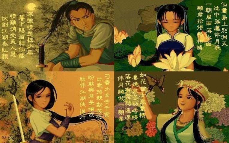 仙剑奇侠传